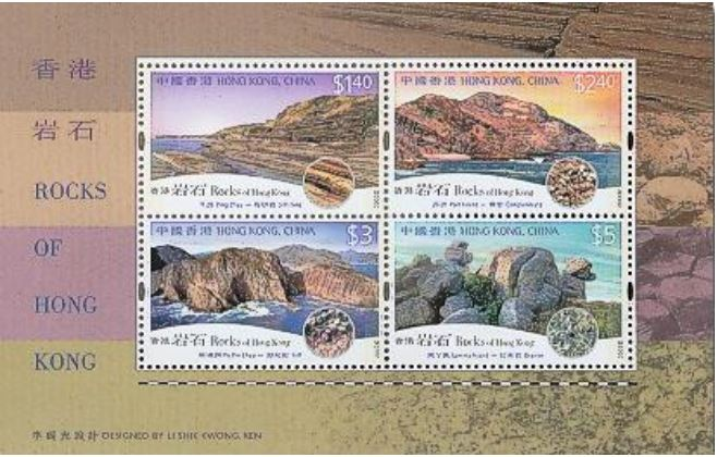 Rocks of Hong Kong set issued in September, 2002:  Upper left (siltstone from Ping Chau), Upper right (conglomerate from Port Island), Lower left (tuff from Po Pin Chau), Lower right (Granite from Lamma Island)